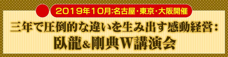 コラボセミナー開催のご案内 名古屋 東京 大阪