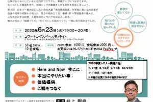 Zoom開催 第9回みんなが「わくわく」する会社づくりセミナー
