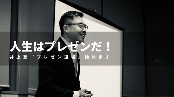 井上塾「プレゼン道場」