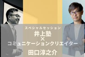 井上塾×コミュニケーションクリエイター田口淳之介 コラボ企画