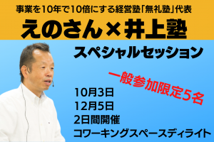 えのさん×井上塾 スペシャルセッション