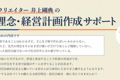 経営理念策定サポートプログラムお申込みページ
