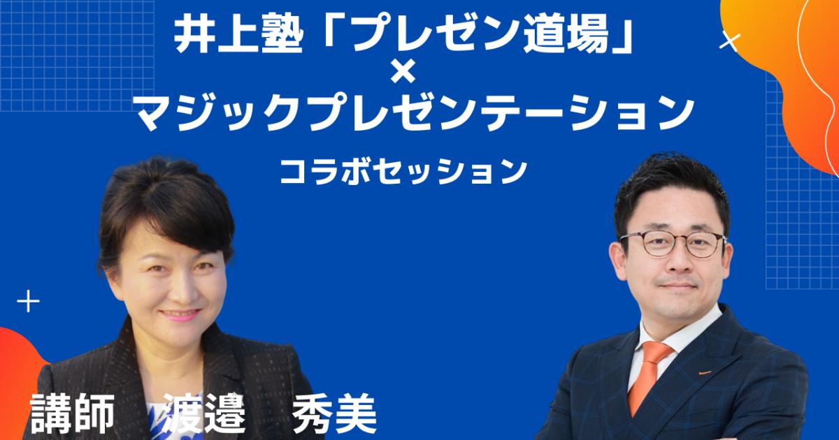 井上塾「プレゼン道場」×マジックプレゼンテーション コラボセッション
